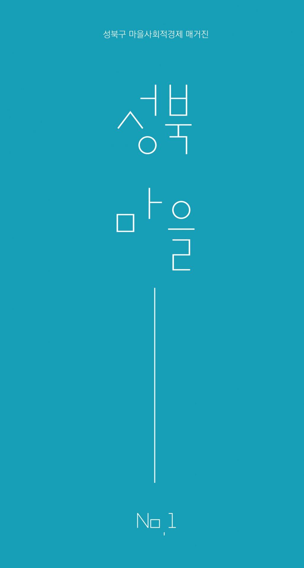 성북구마을사회적경제매거진 성북마을 제 1호 표지
