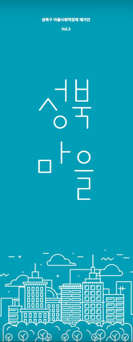 성북구 마을사회적경제 매거진, 성북마을이라는 글씨가 크게 쓰여져 있다.