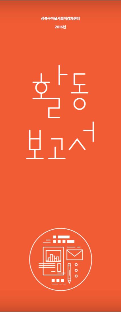 성북구마을사회적경제센터 2016년 활동보고서라는 글씨기 크게 쓰여져있다.