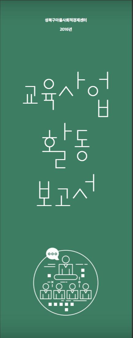 성북구마을사회적경제센턴 2016년 교육사업 활동보고서라는 글씨가 크게 쓰여져있다.