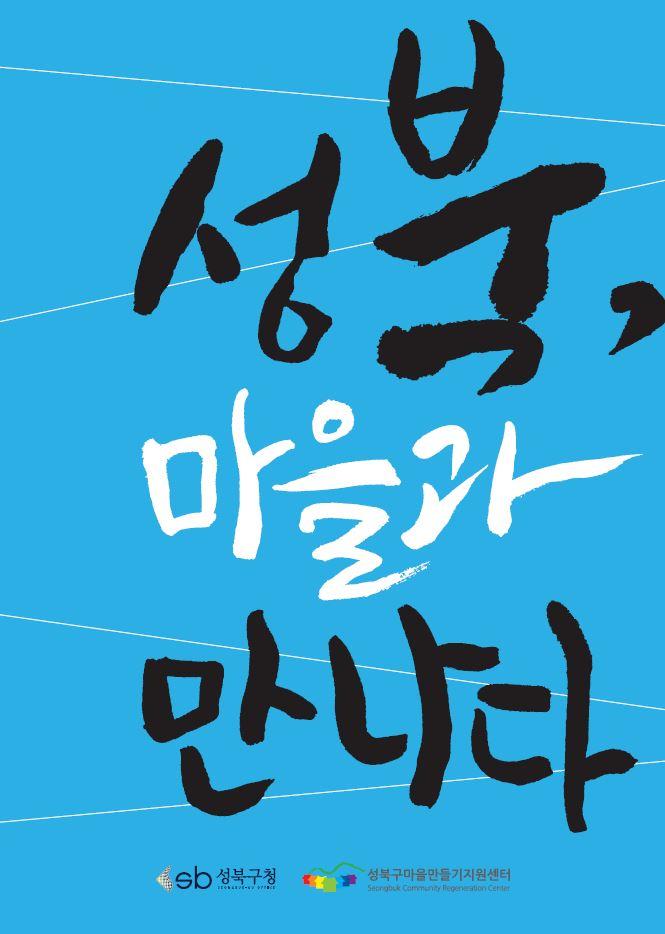 타이포그라피로 성북, 마을과 만나다라는 글씨가 크게 쓰여진 표지 이미지