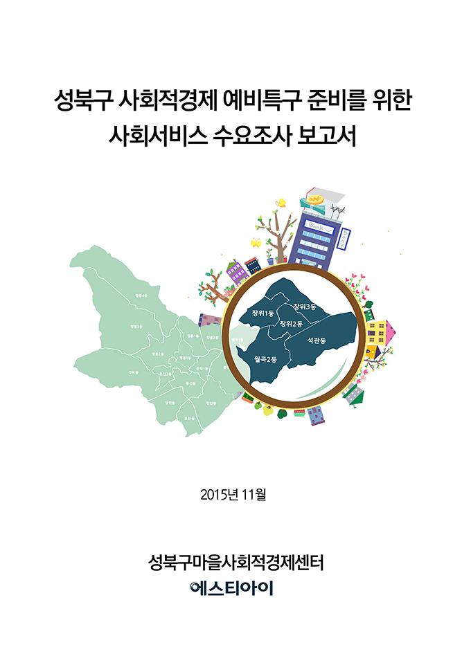 성북구 사회적경제 예비특구 준비를 위한 사회서비스 수요조사 보고서라는 글씨가 크게 쓰여져있다.