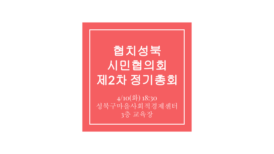 협치성북시민협의회 제2차 정기총회 PT.png
