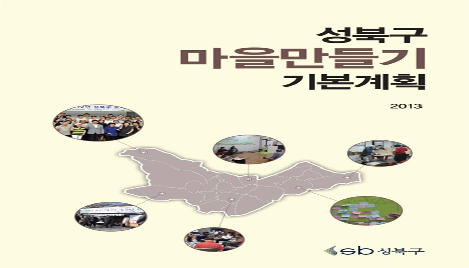 성북구 마을만들기 기본계획 수립 연구용역 최종보고서.jpg
